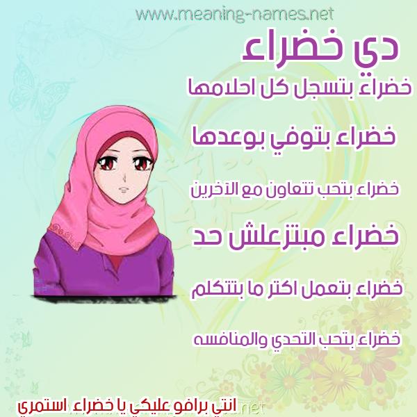 صورة اسم خضراء Khdra'a صور اسماء بنات وصفاتهم