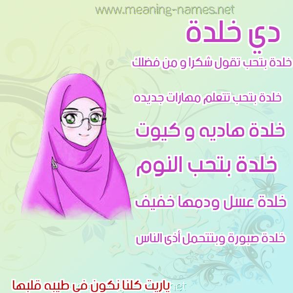 صورة اسم خلدة khaldh صور اسماء بنات وصفاتهم