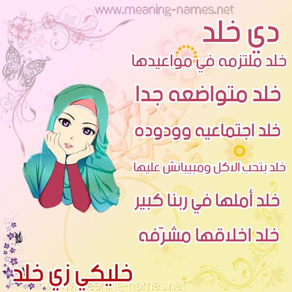 صور اسم خلد قاموس الأسماء و المعاني