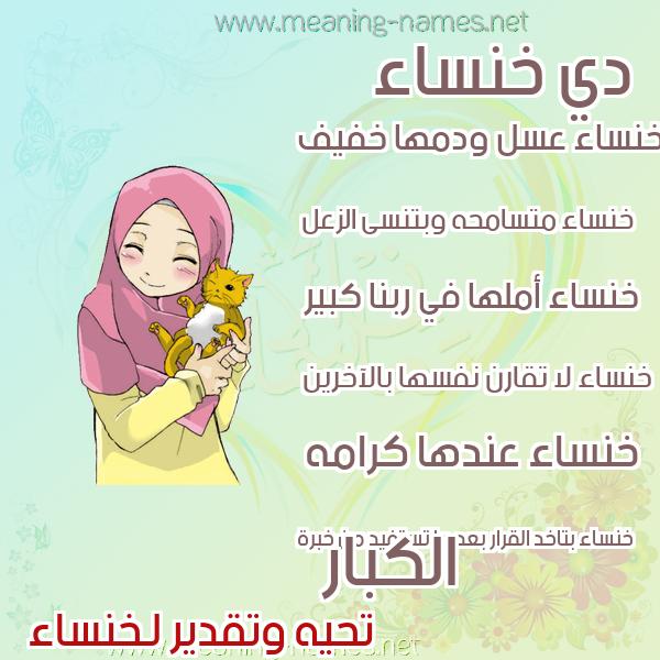 صورة اسم خنساء Khnsaa صور اسماء بنات وصفاتهم