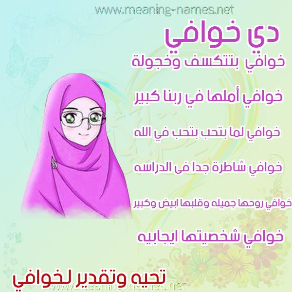 صور اسماء بنات وصفاتهم صورة اسم خوافي Khwafy
