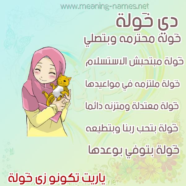 صورة اسم خَولة Kholah صور اسماء بنات وصفاتهم