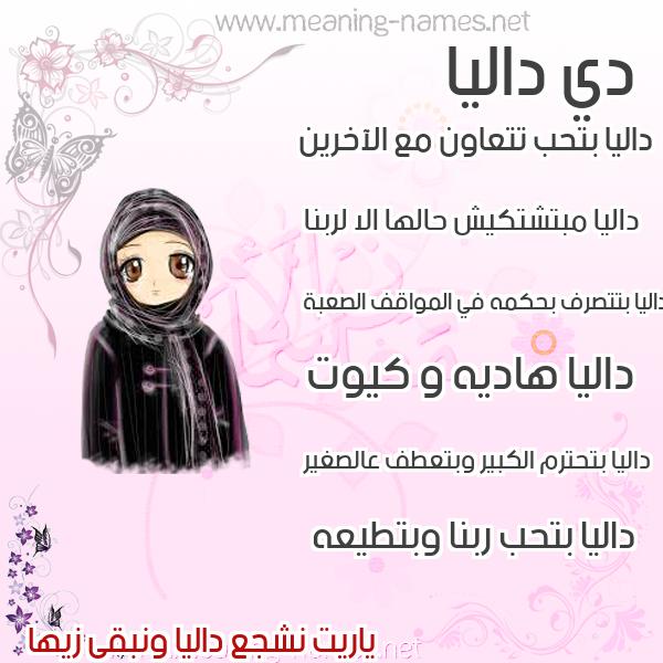 صورة اسم داليا Dalia صور اسماء بنات وصفاتهم