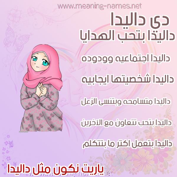 صور اسماء بنات وصفاتهم صورة اسم داليدا Dalida
