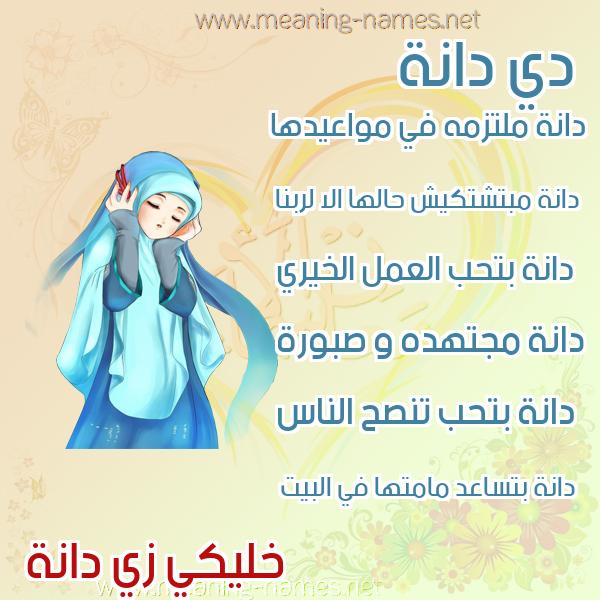 صورة اسم دانة Danh صور اسماء بنات وصفاتهم