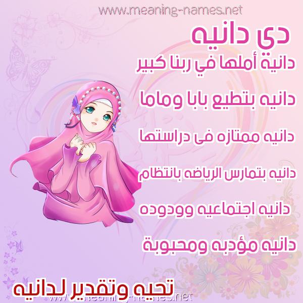 صورة اسم دانيه Danyh صور اسماء بنات وصفاتهم