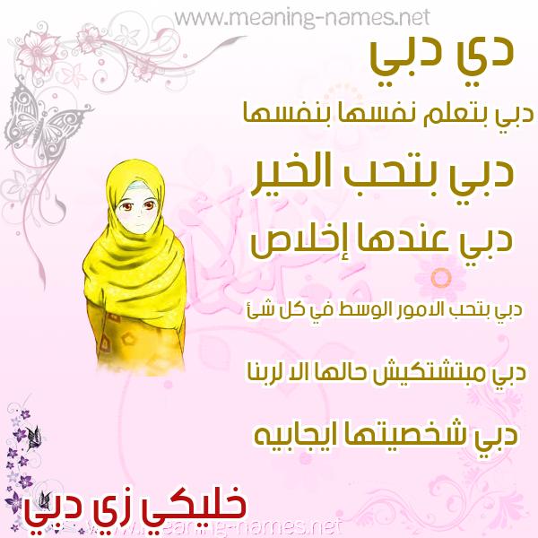صورة اسم دبي Dubai صور اسماء بنات وصفاتهم