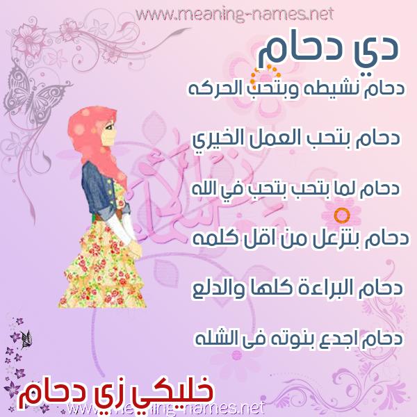 صورة اسم دحام Dham صور اسماء بنات وصفاتهم