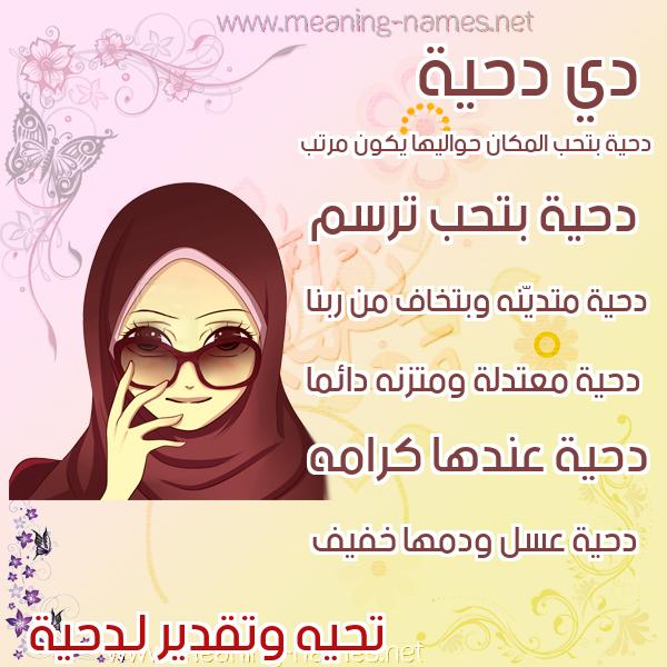 صورة اسم دحية Dhia صور اسماء بنات وصفاتهم
