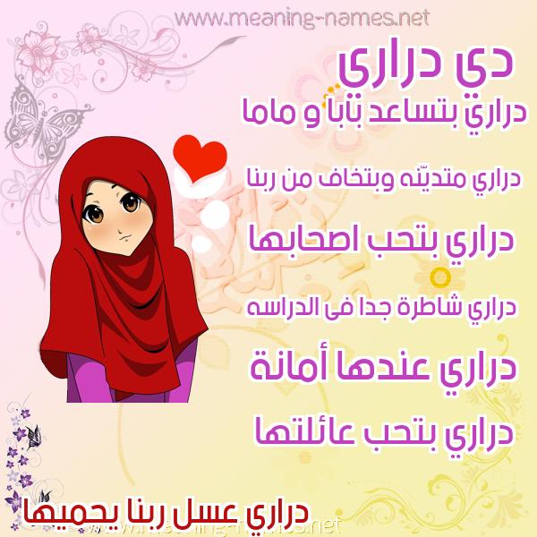 صور اسماء بنات وصفاتهم صورة اسم دراري Drary