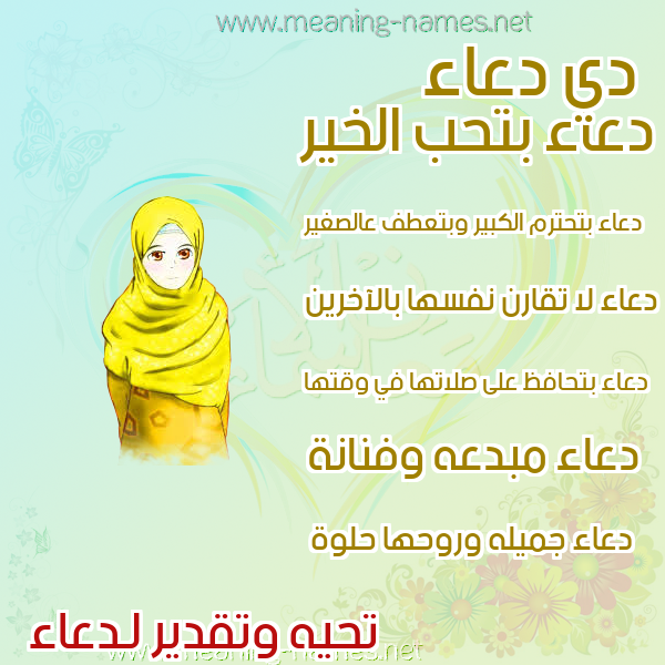 صورة اسم دعاء Doaa صور اسماء بنات وصفاتهم
