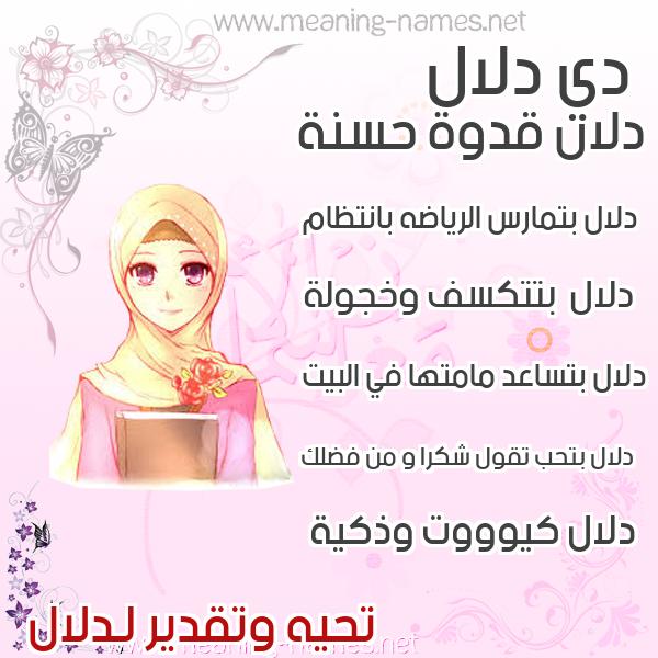 صورة اسم دلال Dlal صور اسماء بنات وصفاتهم