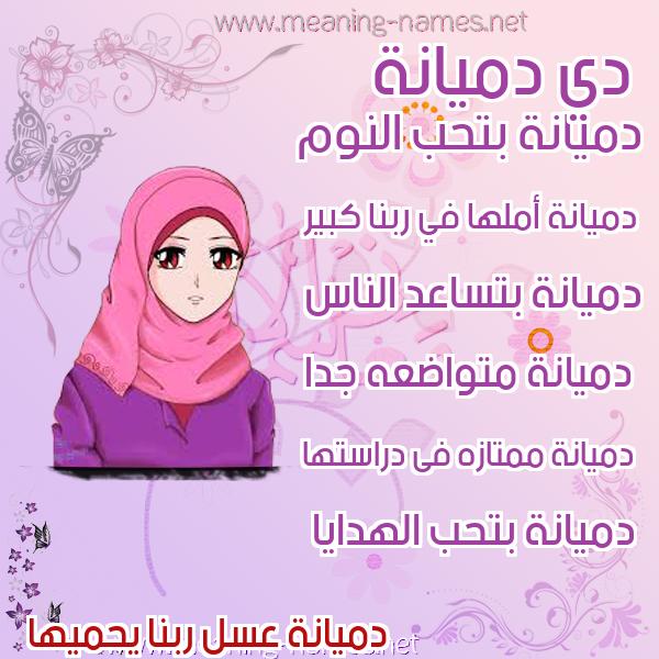 صورة اسم دميانة dimyana صور اسماء بنات وصفاتهم