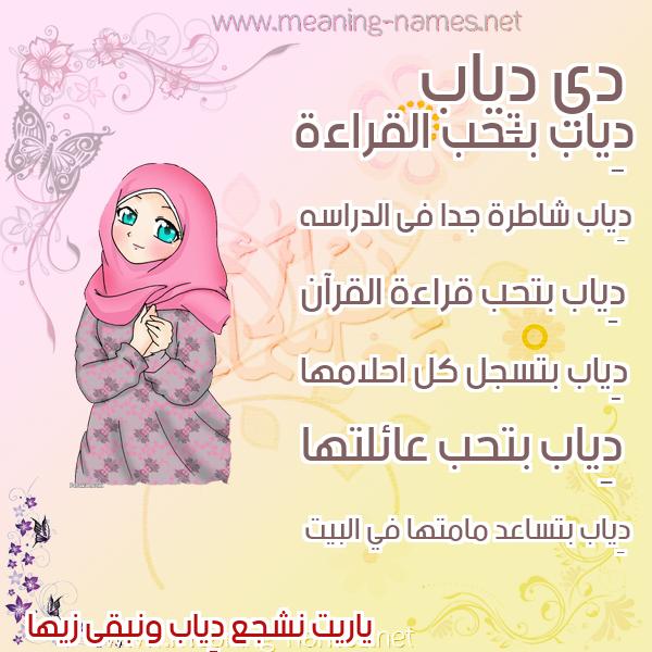صورة اسم دِياب DEIAB صور اسماء بنات وصفاتهم