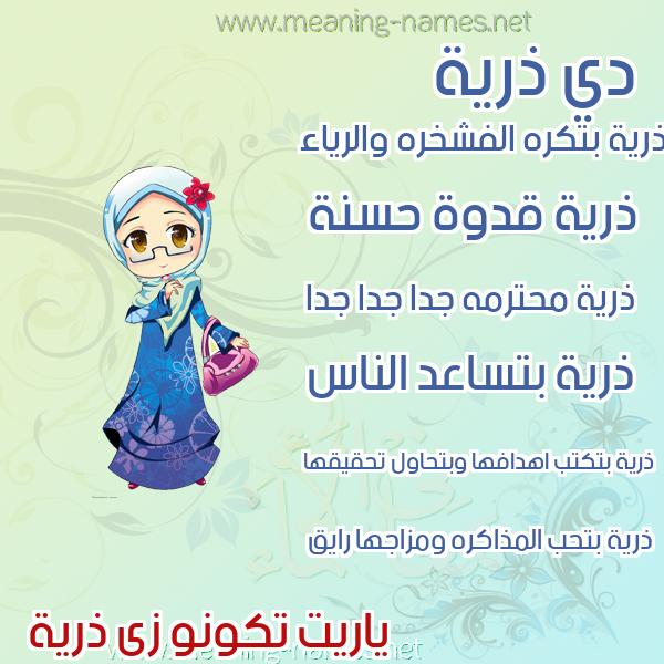 صورة اسم ذرية Dhryh صور اسماء بنات وصفاتهم