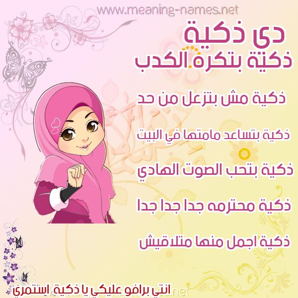 صور اسماء بنات وصفاتهم صورة اسم ذكية Dhkyh