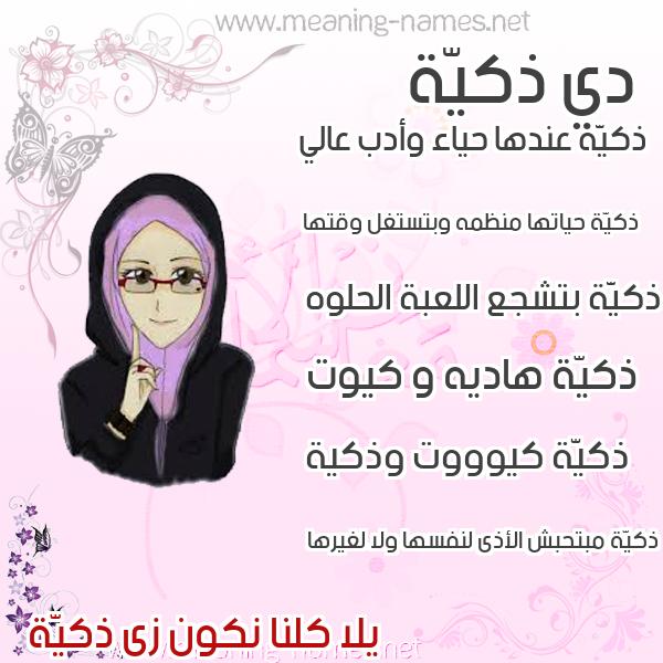 صورة اسم ذكيّة ZKIH صور اسماء بنات وصفاتهم