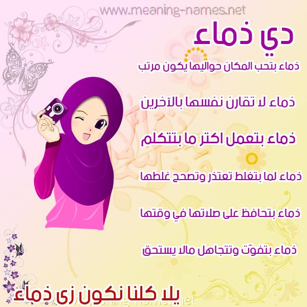 صور اسماء بنات وصفاتهم صورة اسم ذماء Dhma'a