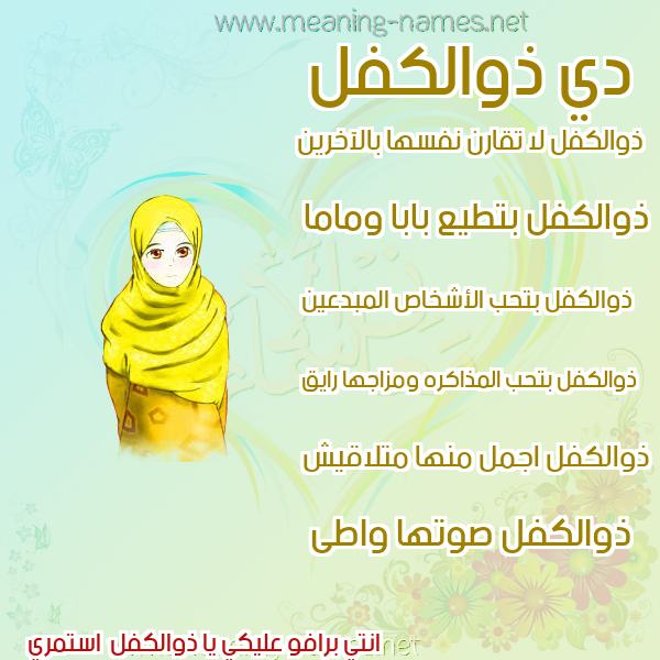 صور اسماء بنات وصفاتهم صورة اسم ذوالكفل Dhwalkfl