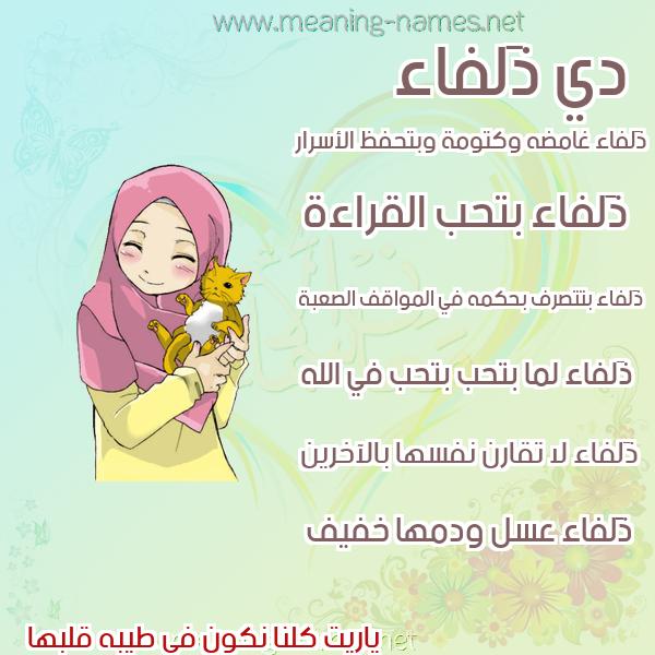 صور اسماء بنات وصفاتهم صورة اسم ذَلفاء ZALFAA