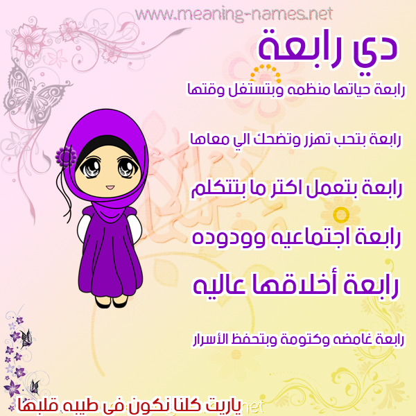 صورة اسم رابعة Rabaa صور اسماء بنات وصفاتهم
