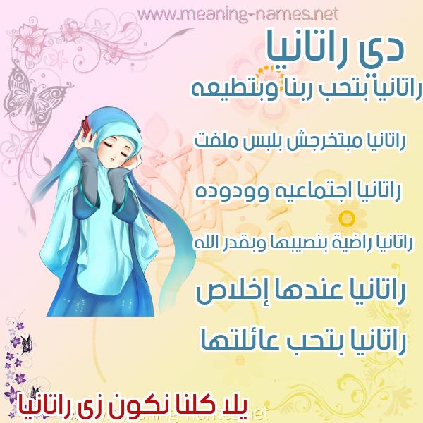 صورة اسم راتانيا Ratanya صور اسماء بنات وصفاتهم