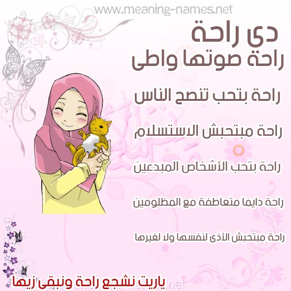 صورة اسم راحة RAHH صور اسماء بنات وصفاتهم