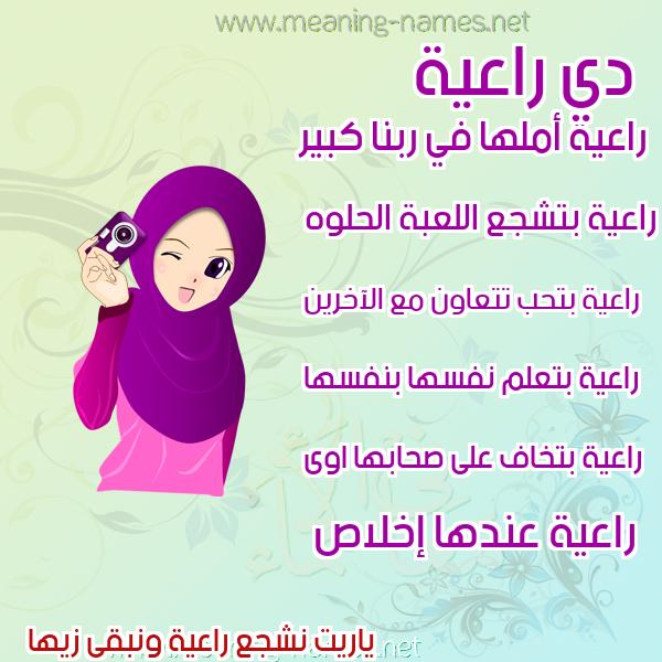 صور اسماء بنات وصفاتهم صورة اسم راعية RAAIH