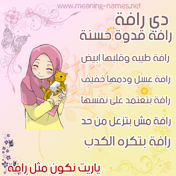 صور اسماء بنات وصفاتهم صورة اسم رافة RAFH