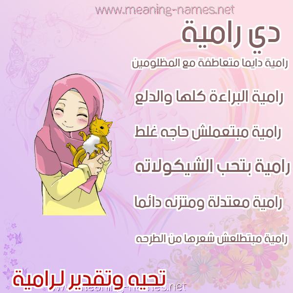 صور اسماء بنات وصفاتهم صورة اسم رامية Ramia