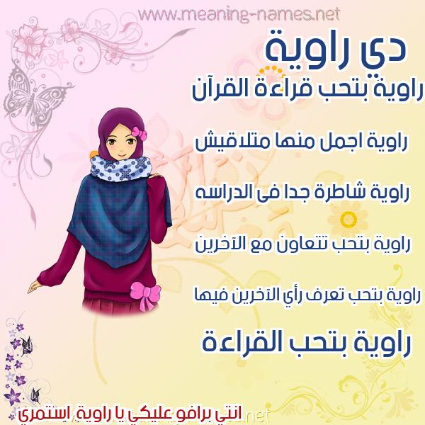 صورة اسم راوية Rawyh صور اسماء بنات وصفاتهم