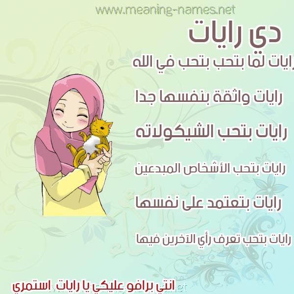 صور اسماء بنات وصفاتهم صورة اسم رايات Rayat