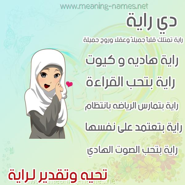 صورة اسم راية Raia صور اسماء بنات وصفاتهم