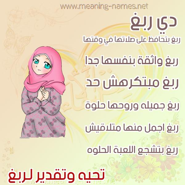 صور اسماء بنات وصفاتهم صورة اسم ربغ Rbgh