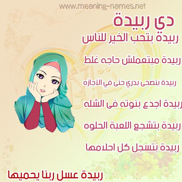 صور اسماء بنات وصفاتهم صورة اسم ربيدة RBIDH