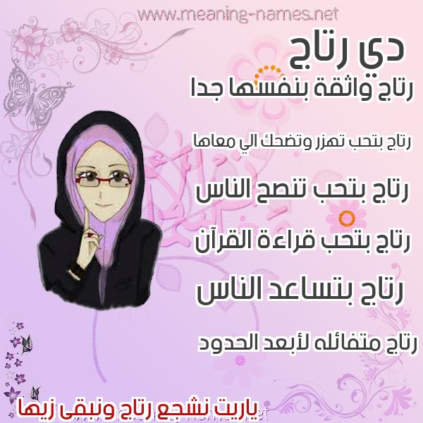صورة اسم رتاج Rtaj صور اسماء بنات وصفاتهم