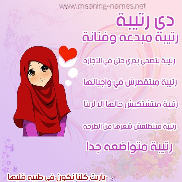 صورة اسم رتيبة RATIBA صور اسماء بنات وصفاتهم