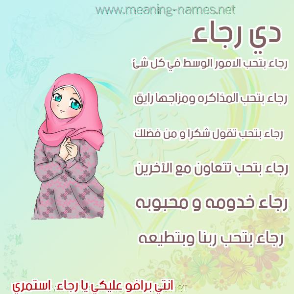 صورة اسم رجاء Rjaa صور اسماء بنات وصفاتهم