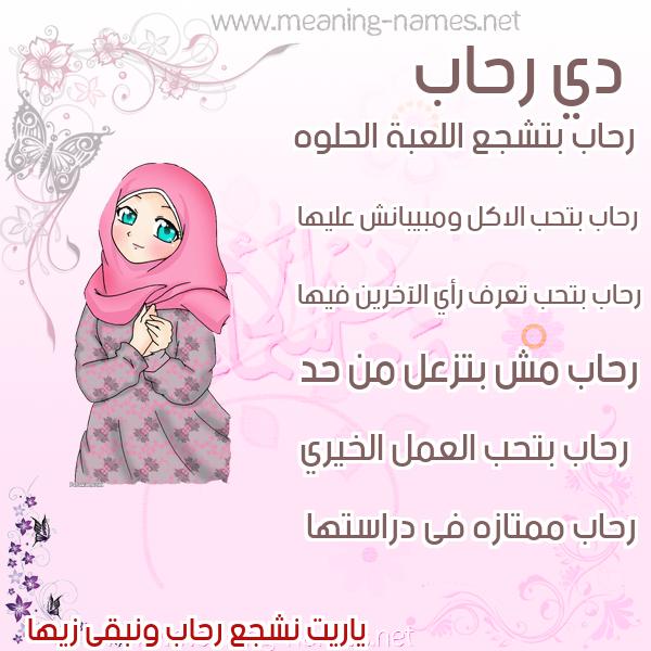 صورة اسم رحاب Rehab صور اسماء بنات وصفاتهم