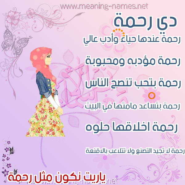 صورة اسم رحمة Rahma صور اسماء بنات وصفاتهم