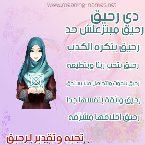صورة اسم رحيق Rhiq صور اسماء بنات وصفاتهم