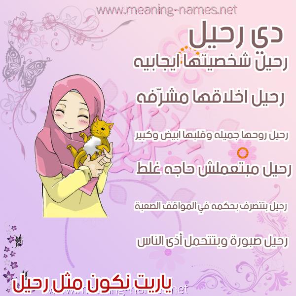 صورة اسم رحيل Rheel صور اسماء بنات وصفاتهم