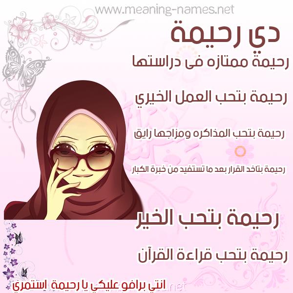 صورة اسم رحيمة Rhymh صور اسماء بنات وصفاتهم