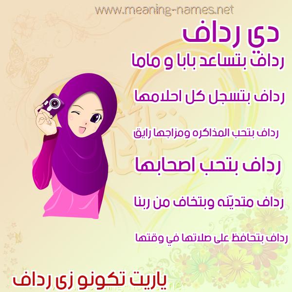 صور اسماء بنات وصفاتهم صورة اسم رداف Rdaf
