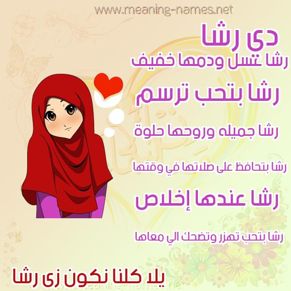صور اسماء بنات وصفاتهم صورة اسم رشا Rsha