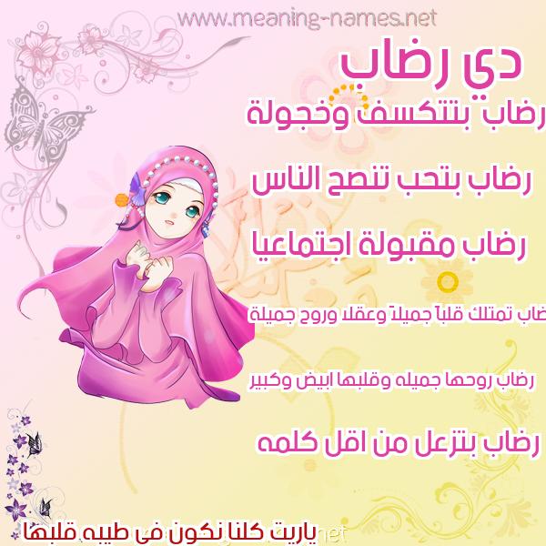 صورة اسم رضاب Rdab صور اسماء بنات وصفاتهم