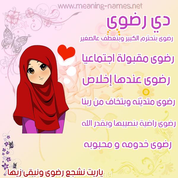 صورة اسم رضوى Radwa صور اسماء بنات وصفاتهم
