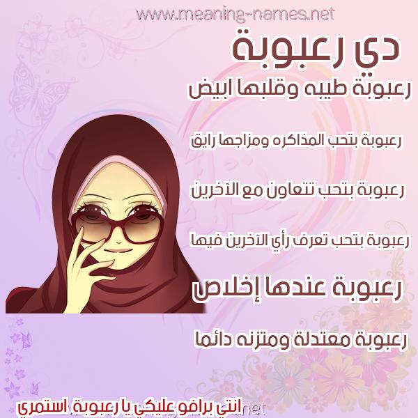 صورة اسم رعبوبة R'bwbh صور اسماء بنات وصفاتهم