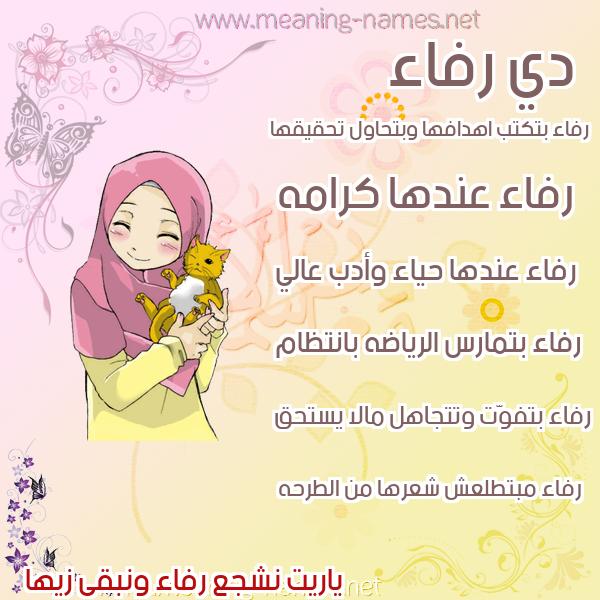 صور اسماء بنات وصفاتهم صورة اسم رفاء Rfaa