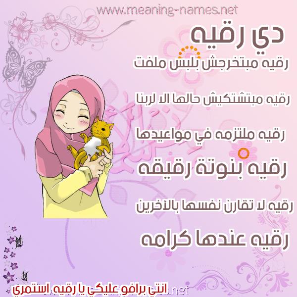 صورة اسم رقيه Rokia صور اسماء بنات وصفاتهم
